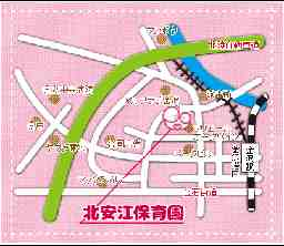 北安江保育園