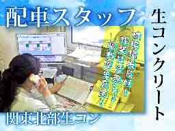 関東北部生コン株式会社