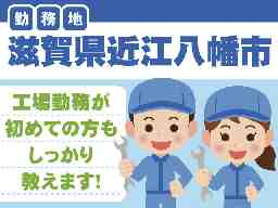 株式会社マルサン 滋賀営業所