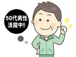 東化研株式会社
