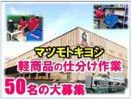 株式会社 丸和運輸機関 マツモトキヨシ北関東共同配送センター