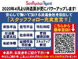 戦力エージェント株式会社 久喜オフィス