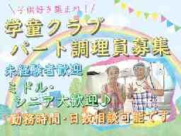 さくらんぼ学童クラブ