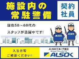 ALSOK双栄株式会社