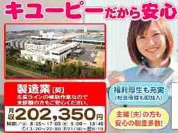 キユーピー株式会社 五霞工場