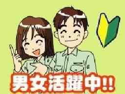 株式会社ジョブマックスソリューションズ 甲府オフィス