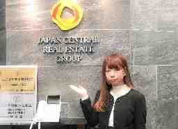 日本中央不動産グループ