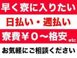 株式会社エフシー(採用窓口) ※松阪市