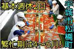 JA熊本経済連 第二園芸集送センター