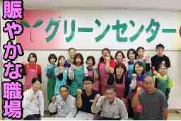JA熊本経済連 グリーンセンターくまもと
