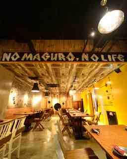 マグロ専門居酒屋(バル) マグロセンター 栄店
