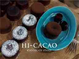 HI-CACAO CHOCOLATE STAND(ハイカカオ チョコレートスタンド)代官山