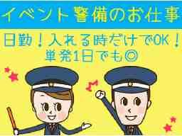 みよし警備保障株式会社 池田営業所
