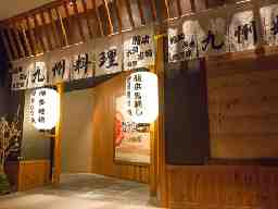 九州道場大和田藩