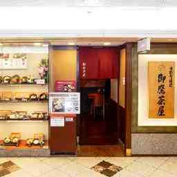 御鷹茶屋 阪急三番街店