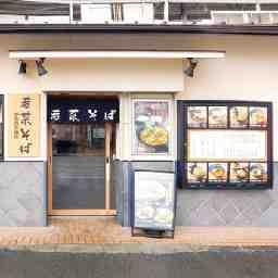 若菜そば 阪急西京極店