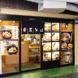若菜そば 阪急石橋店