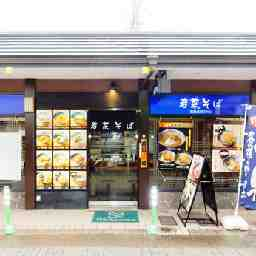 若菜そば 阪急長岡天神店