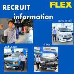 自動車事業部(FLEX) ランクル名古屋店
