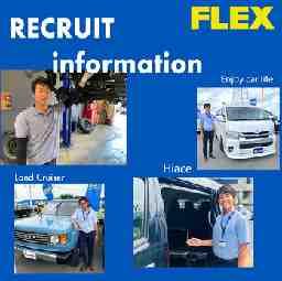 自動車事業部(FLEX) ハイエース大阪店