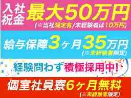 紹介元企業:厚生労働省認可 株式会社 日本総合ビジネス