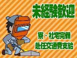 山戸工業株式会社