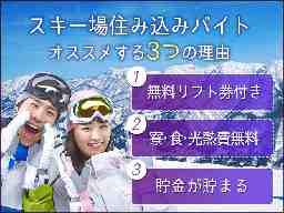 株式会社セントラルクルー スキー場事業部