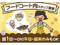 フードコート緑井店