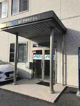 富士運輸株式会社 関西空港支店
