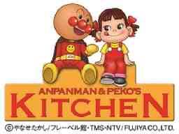 名古屋アンパンマン&ペコズキッチン