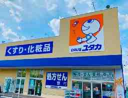 ドラッグユタカ 西招提店