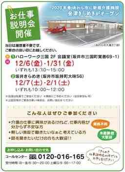 福井県民生活協同組合 金津きらめき
