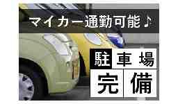 株式会社ジェイウェイブ福岡東ワークセンター