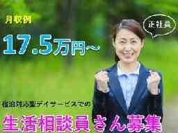 デイサービス五色(ごしき)