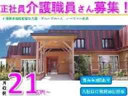 グループホーム・小規模多機能型居宅介護 ハーモニー松長