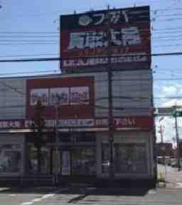 フタバ 羽村店