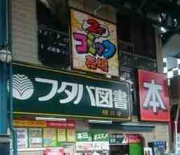 フタバ図書 横川店
