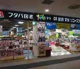 フタバ図書 TERAイオンモール福岡店