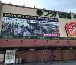 フタバ図書 GIGA高陽店(1F:レンタル/2F:飲食店 )