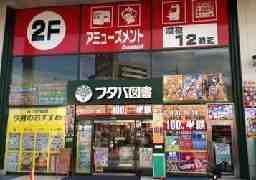 フタバ図書 広店