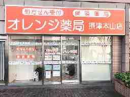 オレンジ薬局 摂津本山店