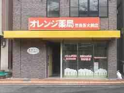 オレンジ薬局 奈良医大前店