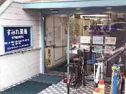 すみれ薬局 甲子園口駅前店