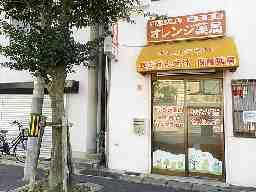 オレンジ薬局 東大物店