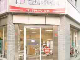 関西調剤薬局日赤前店