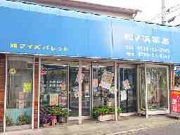 松ノ浜薬局