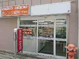 オレンジ薬局 奈良店