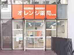 オレンジ薬局 北浜店