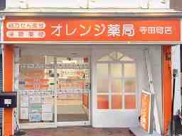 オレンジ薬局 寺田町店