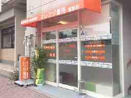 オレンジ薬局 富雄店